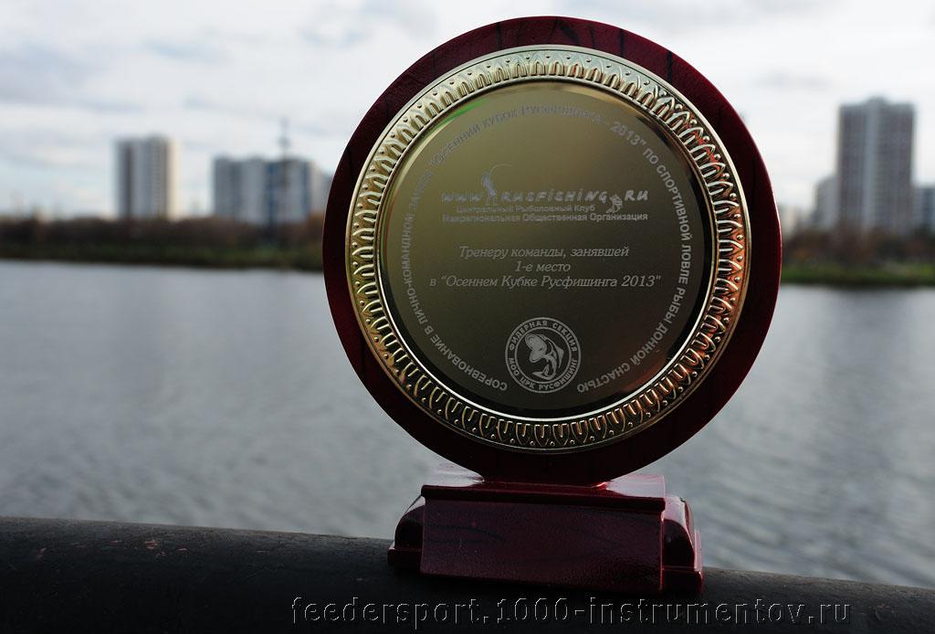 Тренеру команды Типтоп, занявшей первое место на соревнованиях Осенний Кубок Русфишинга 2013