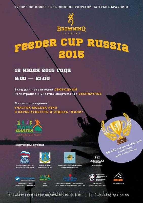 Рекламная афиша Кубка Браунинг по фидеру 2015, Россия, Москва