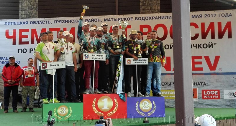 Победители и призёры на Чемпионате России по фидеру 2017