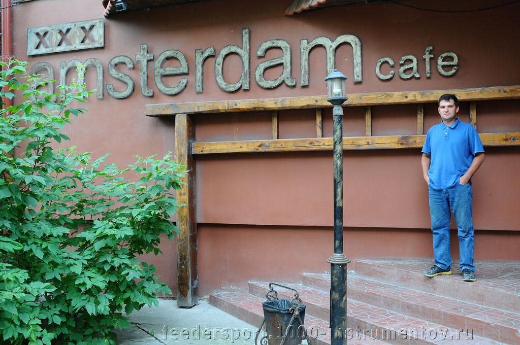 Павел у кафе Амстердам после первого тура соревнований по фидеру Кубок России 2013