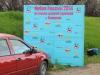 Рекламный баннер на Кубке России 2014