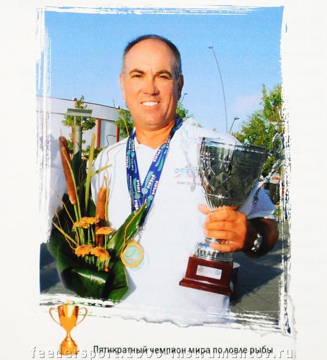 Пятикратный чемпион мира по ловле рыбы Алан Скотхорн