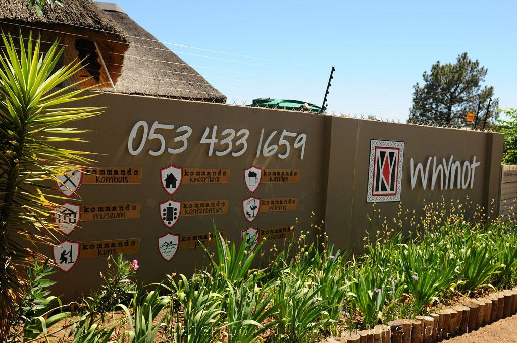 Гостиница Whinot?, в которой мы поселились на ЧМ в ЮАР 2013