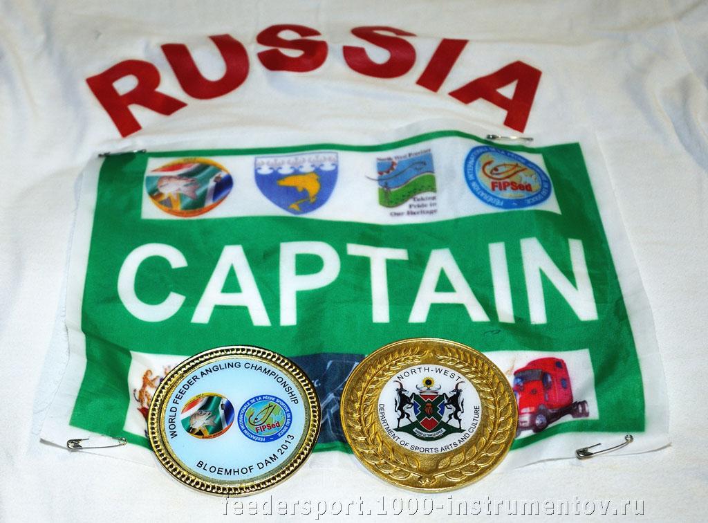 Чемпионат Мира по фидеру в ЮАР 2013