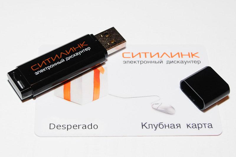 Презенты от спонсора каждому участнику соревнований, флешка 4 Гб и персональная клубная карта от компании Ситилинк