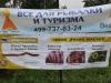 Реклама дендробены