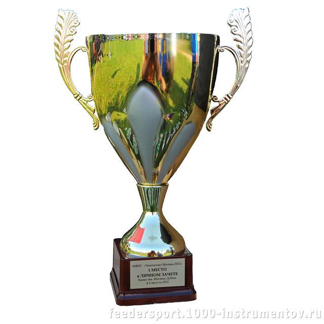 Кубок за первое место в личном зачете на Чемпионате Москвы 2012