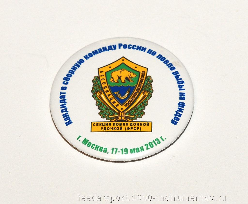Памятный значок участнику отборочных соревнований в сборную России по фидеру на чемпионат Мира в ЮАР 2013