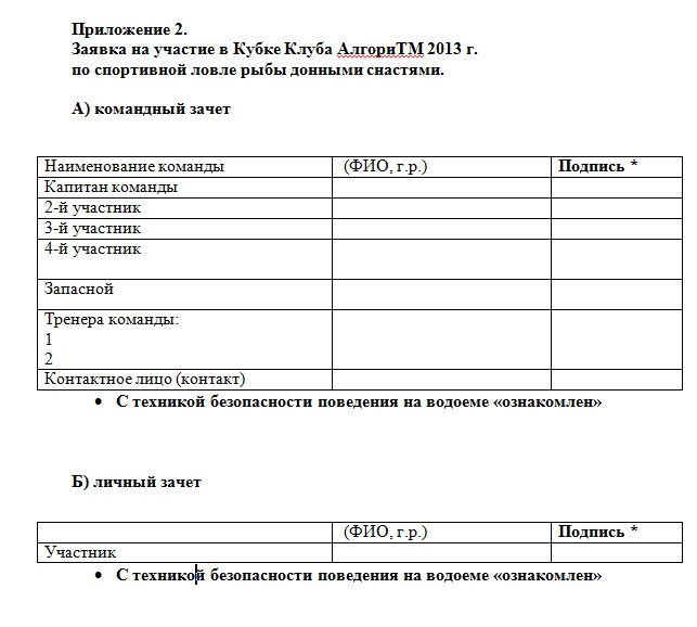 Заявка на участие в Кубке клуба Алгоритм 2013