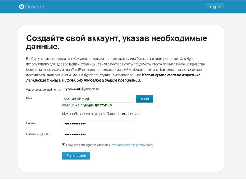Регистрация аккаунта на gravatar.com